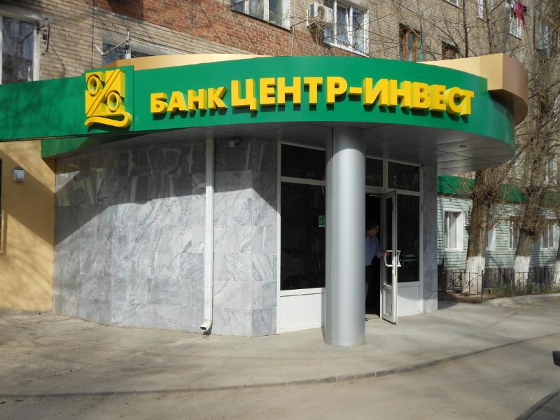 знаете время работы банка центр инвест котельниково выборе размера