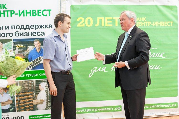 Конкурс на стипендию центр инвест