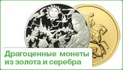 Продажа монет из драгоценных металлов