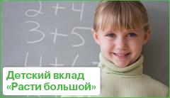 Детский вклад «Расти большой»