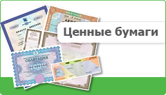 Управление денежными средствами и ценными бумагами
