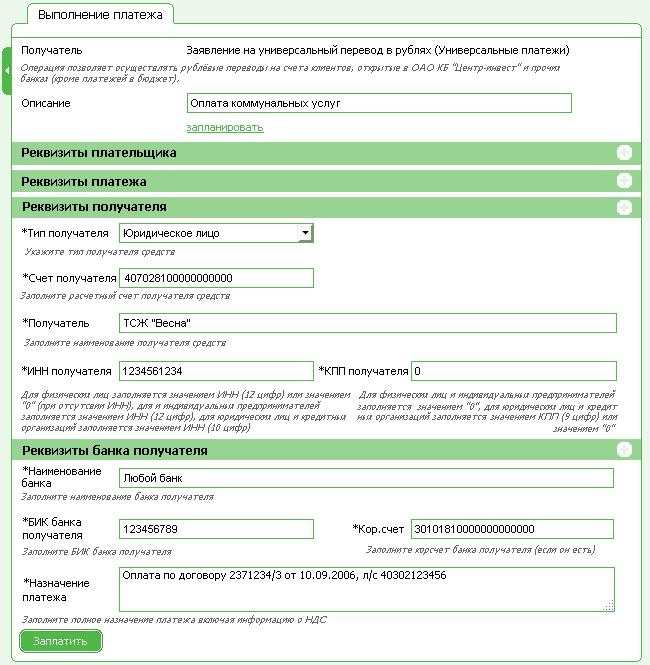 клиент банк сбербанк бизнес онлайн инструкция по применению