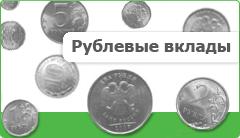 Банковские вклады в российских рублях