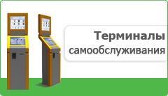Терминалы банка
