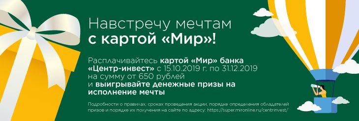 Http online centrinvest ru скидки акции псков