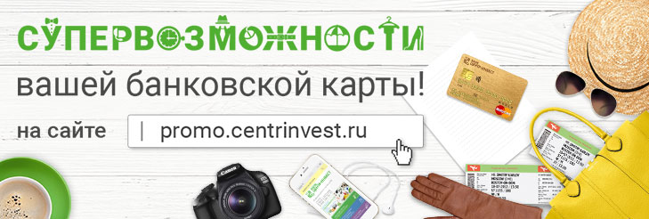Online centrinvest ru вход в систему price wagon r