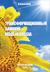 Трансформационный банкинг: MADE IN RUSSIA