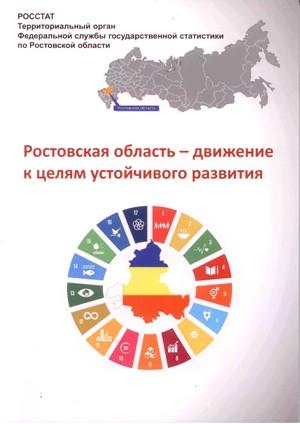 кредит онлайн ростовская область мир кредитов москвы