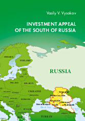 INVESTMENT APPEAL OF THE SOUTH OF RUSSIA